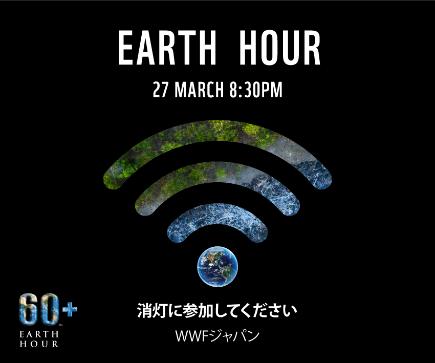 世界最大級の消灯アクション「EARTH HOUR」に参加